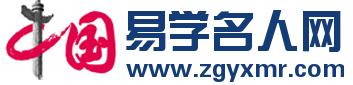 中国易学名人网